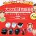 JEMA『11月23日は炊飯器の日』2018年は炊飯器プレゼントキャンペーン実施!